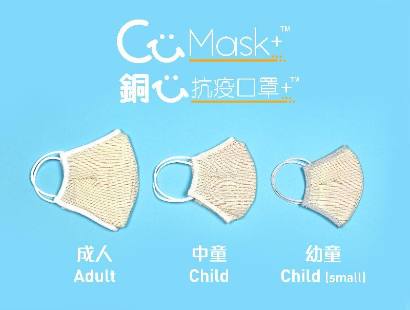 政府向全港市民免費派發可重用的「銅芯抗疫口罩+™」,人人有份。口罩可以抗菌,符合美國材料與試驗協會F2100一級標準,可清洗60次,(由左至右)大人、中童及幼童尺碼齊備。