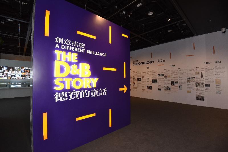 康樂及文化事務署香港電影資料館(資料館)今日(六月十二日)至八月三十日在資料館展覽廳舉辦「創意搖籃──德寶的童話」展覽,以德寶電影公司製作的電影為題,重溫德寶電影公司在八、九十年代香港電影黃金時期的製作。