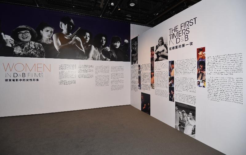 康樂及文化事務署香港電影資料館(資料館)今日(六月十二日)至八月三十日在資料館展覽廳舉辦「創意搖籃──德寶的童話」展覽。首個展區分為「德寶電影中的女性形象」及「在德寶的第一次」,前者介紹多部由女性角度出發的德寶電影,後者介紹不少享負盛名的導演、編劇和演員在德寶電影工作的第一次。