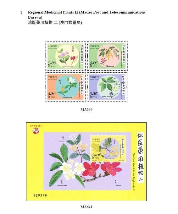 香港郵政今日(六月十六日)公布發售澳門和海外集郵品。圖示澳門郵電局發行的集郵品。