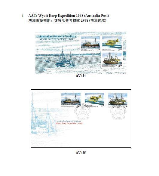 香港郵政今日(六月十六日)公布發售澳門和海外的集郵品。圖示澳洲郵政發行的集郵品。