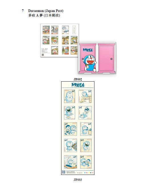 香港郵政今日(六月十六日)公布發售澳門和海外集郵品。圖示日本郵政發行的集郵品。