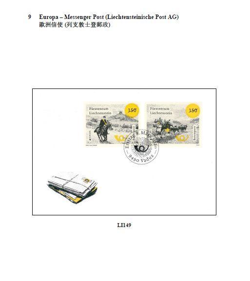 香港郵政今日(六月十六日)公布發售澳門和海外集郵品。圖示列支敦士登郵政發行的集郵品。
