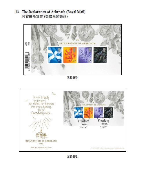 香港郵政今日(六月十六日)公布發售澳門和海外集郵品。圖示英國皇家郵政發行的集郵品。