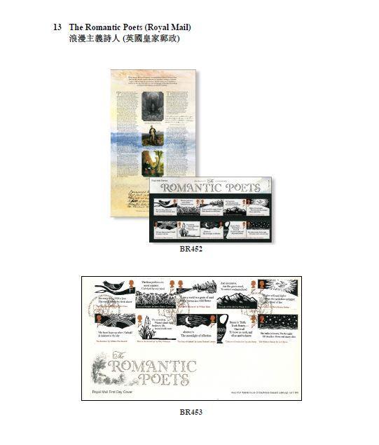 香港郵政今日(六月十六日)公布發售澳門和海外的集郵品。圖示英國皇家郵政發行的集郵品。