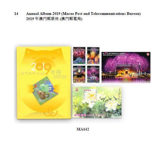 香港郵政今日(六月十六日)公布發售澳門和海外的集郵品。圖示澳門郵電局發行的集郵品。