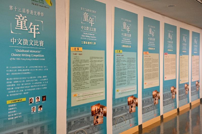 由康樂及文化事務署香港公共圖書館主辦的「第十三屆香港文學節」今日(六月二十三日)於香港中央圖書館展開,揭幕活動為「字旅.時光」專題展覽。展覽展出文學節前奏活動「童年」中文徵文比賽的獲獎作品。