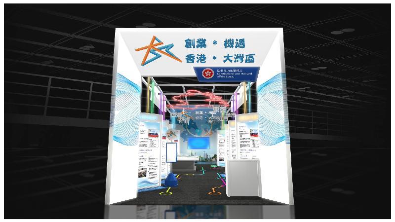 七月十六及十七日在香港會議展覽中心舉行的「創業日」展覽,將設置以「創業*機遇 香港*大灣區」為題的大型展館。圖示展館設計圖。