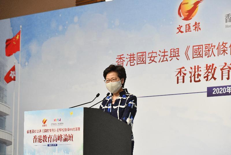 行政長官林鄭月娥今日(七月十一日)在文匯報及香港教育工作者聯會合辦的香港教育高峰論壇致辭。