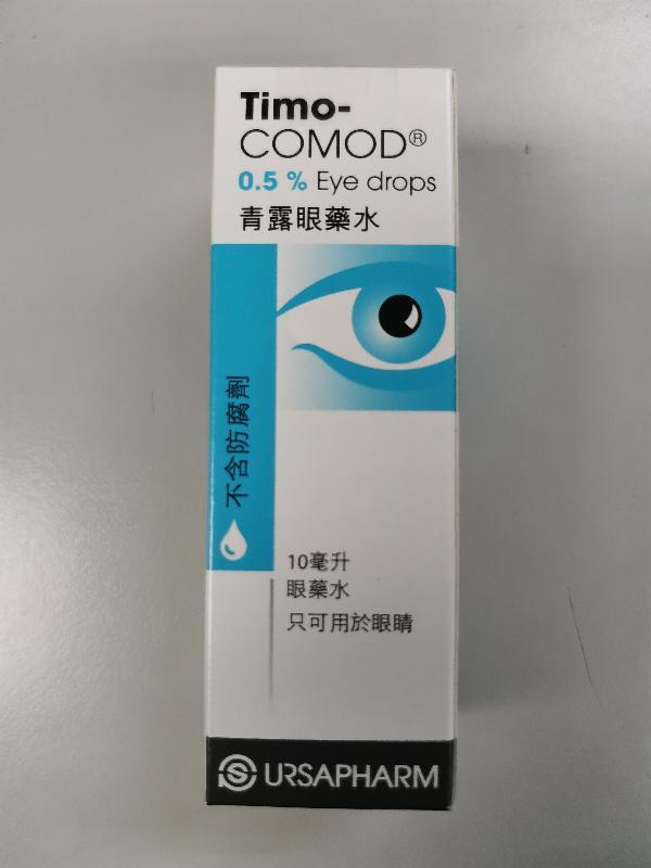 衞生署今日(七月十五日)同意汉生医药有限公司从市面回收一个批次(批次编号:296015)的「青露眼药水」(香港註册号码:HK-44928),因为产品的樽泵可能有潜在缺陷。