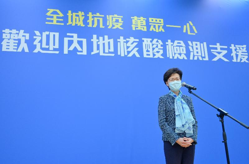 行政長官林鄭月娥今日(八月二十八日)在中西區中山紀念公園體育館出席歡迎內地核酸檢測支援隊抵港的儀式。圖示林鄭月娥在儀式致辭。