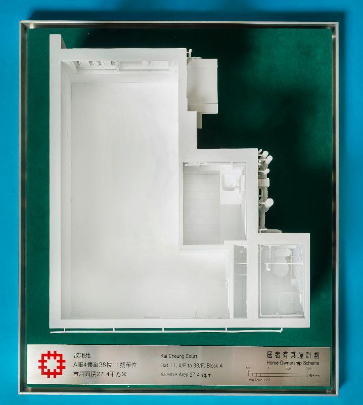 「出售居者有其屋計劃單位2020」九月十日開始接受購買申請。圖示該計劃的發展項目啟翔苑A座4樓至38樓11號單位模型。