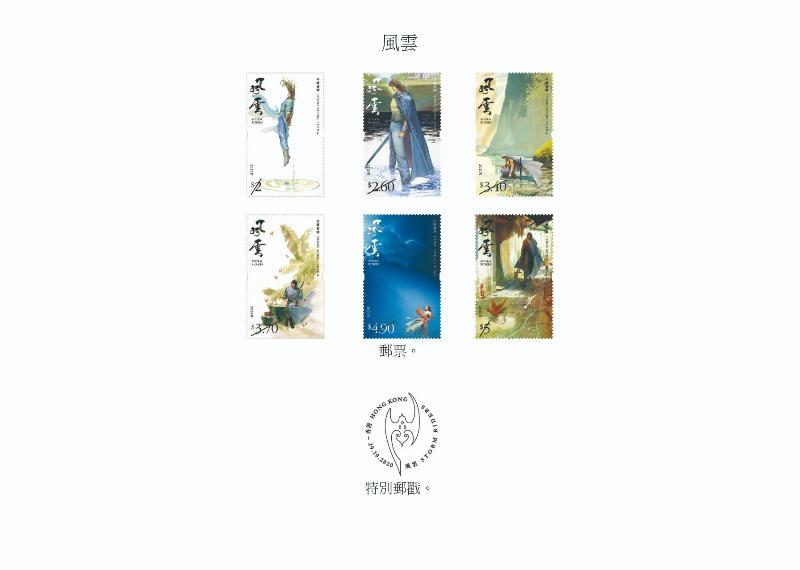 香港郵政十月二十九日發行特別郵票《風雲》。圖示郵票和特別郵戳。