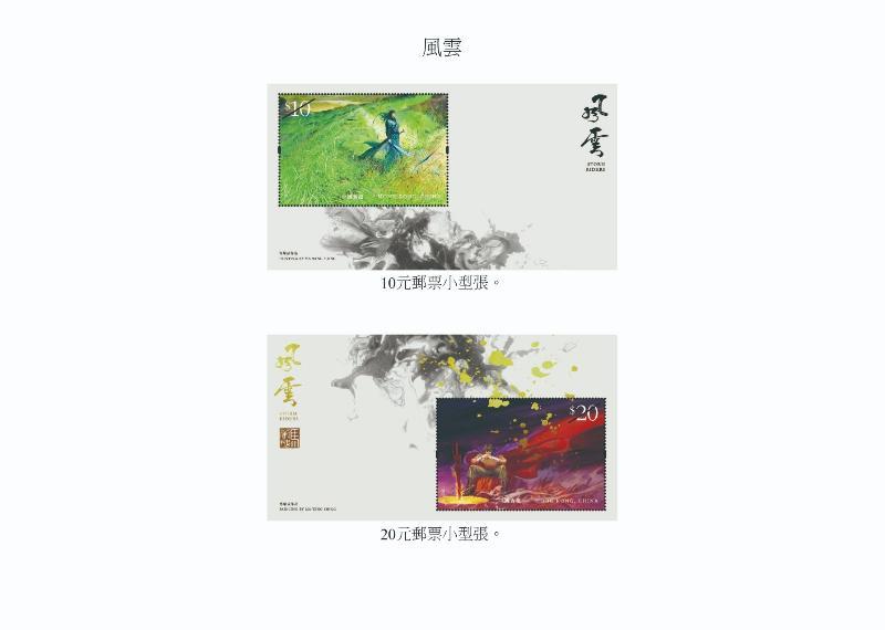 香港郵政十月二十九日發行特別郵票《風雲》。圖示郵票小型張。