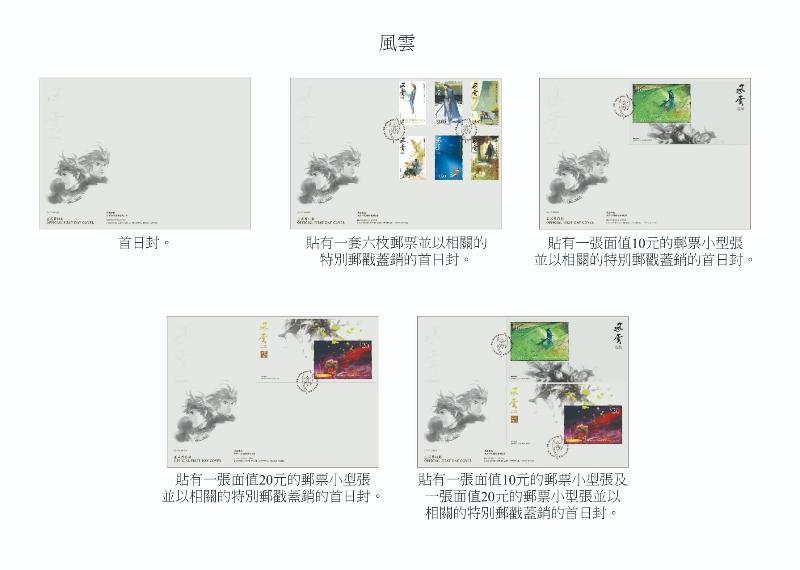 香港郵政十月二十九日發行特別郵票《風雲》。圖示首日封。
