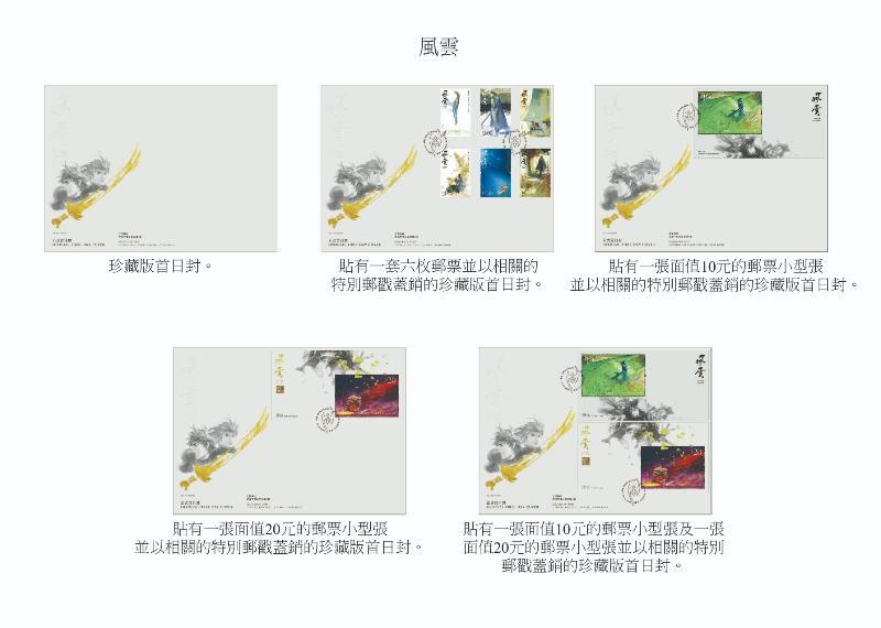 香港郵政十月二十九日發行特別郵票《風雲》。圖示珍藏版首日封。