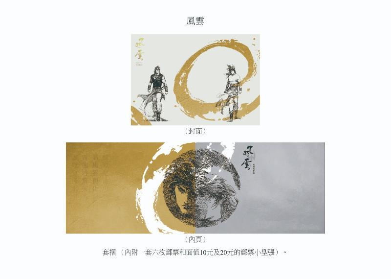 香港郵政十月二十九日發行特別郵票《風雲》。圖示套摺。