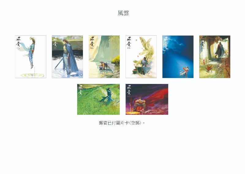 香港郵政十月二十九日發行特別郵票《風雲》。圖示郵資已付圖片卡(空郵)。