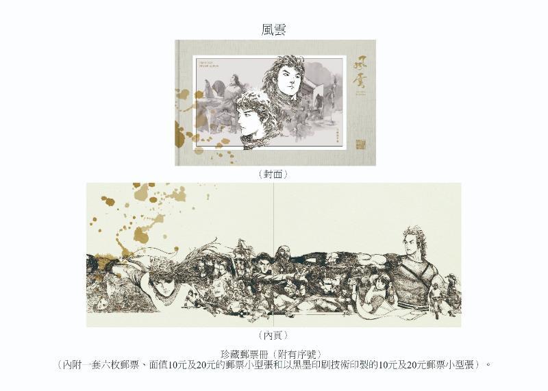 香港郵政十月二十九日發行特別郵票《風雲》。圖示珍藏郵票冊。