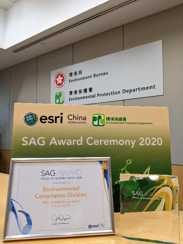 環境保護署在應用地理信息系統有卓越的表現,榮獲環境系統研究所頒發的二○二○年度地理信息系統應用特別成就獎。圖示獎項及證書。