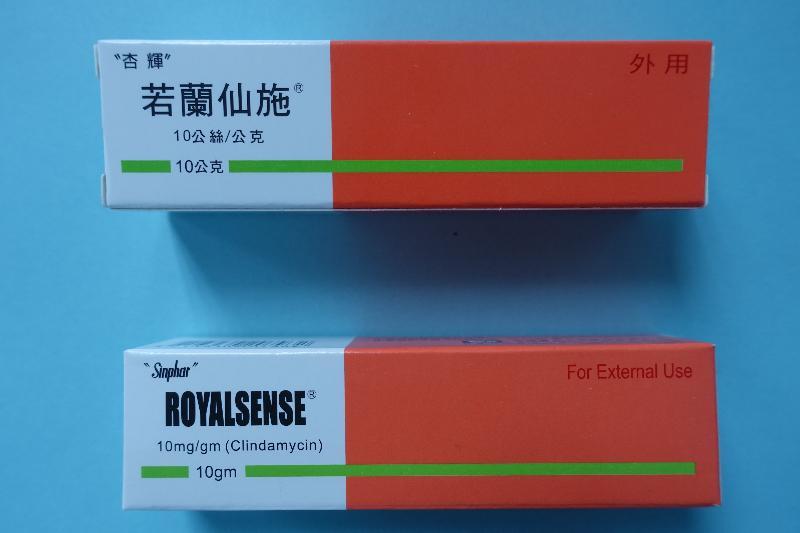 衞生署今日(九月十四日)同意持牌藥物批發商新圖醫藥有限公司採取預防措施,從市面回收杏輝若蘭仙施10公絲/公克(香港註冊編號:HK-48233)及杏輝來縮酵素錠90公絲(香港註冊編號:HK-48153),因相關產品有穩定性問題。圖示杏輝若蘭仙施10公絲/公克。