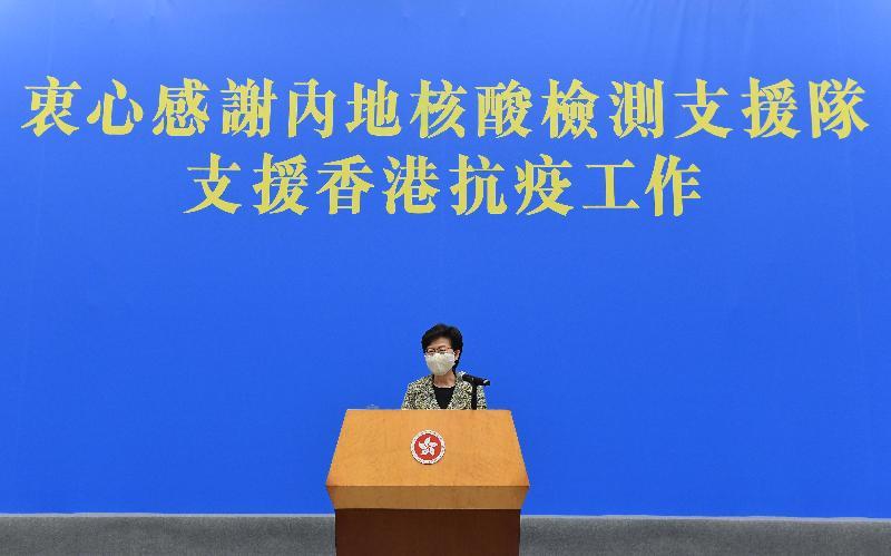 特區政府今日(九月十五日)為內地核酸檢測支援隊舉行歡送儀式。圖示行政長官林鄭月娥致辭。