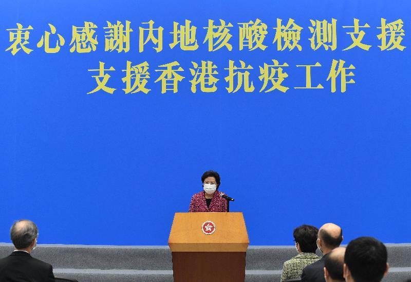 特區政府今日(九月十五日)為內地核酸檢測支援隊舉行歡送儀式。圖示中央人民政府駐香港特別行政區聯絡辦公室副主任仇鴻致辭。