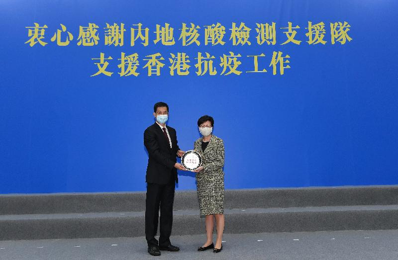 The Hong Kong Special Administrative Region Government today (September 15) held a farewell ceremony for the Mainland nucleic acid test support team. Photo shows the Chief Executive, Mrs Carrie Lam (right), presenting a memorial silver plate to the chief leader of the support team and Deputy Director of the Medical Administration Bureau of the National Health Commission, Mr Li Dachuan.