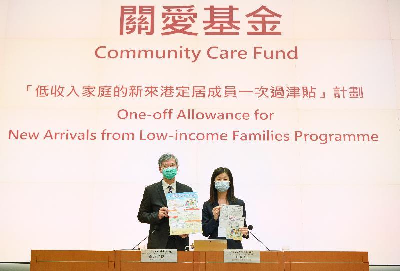 關愛基金推出低收入家庭新來港定居成員一次過津貼計劃(附圖/短片)