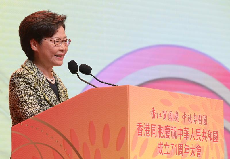 行政長官林鄭月娥今日(九月三十日)上午在香港同胞慶祝中華人民共和國成立71周年大會致辭。