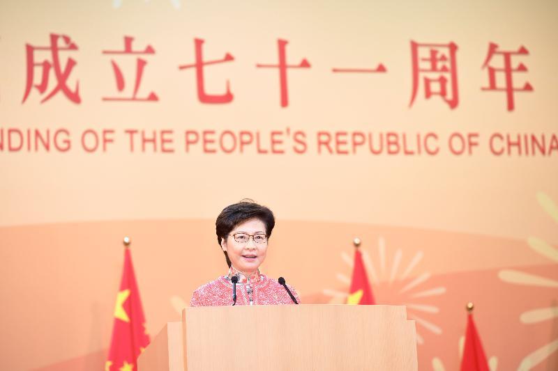 行政長官林鄭月娥和主要官員及嘉賓今早(十月一日)在香港會議展覽中心出席慶祝中華人民共和國成立七十一周年酒會。圖示林鄭月娥在酒會致辭。