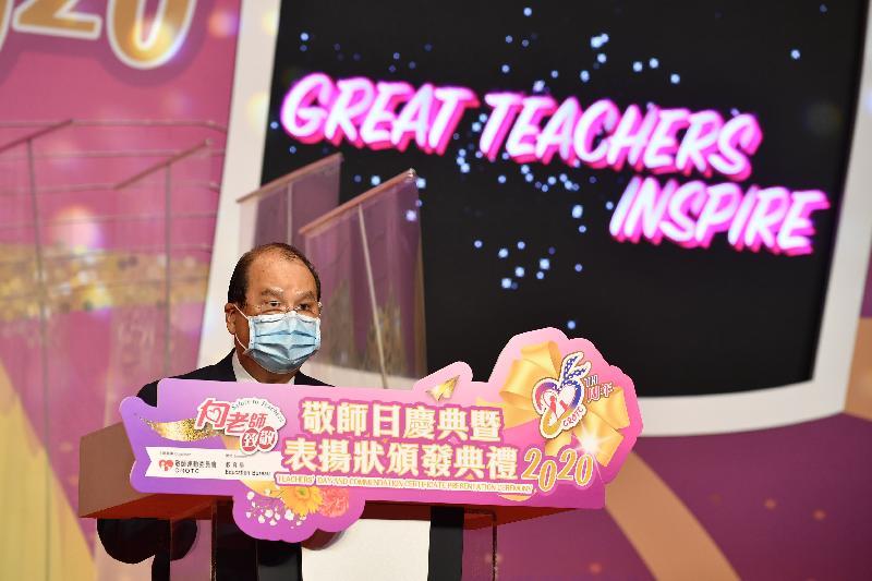 署理行政長官張建宗今日(十一月四日)在向老師致敬2020──敬師日慶典暨表揚狀頒發典禮致辭。