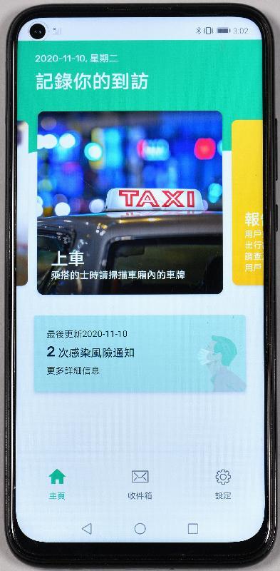 https://gia.info.gov.hk/general/202011/11/P2020111100353_photo_1183844.jpg