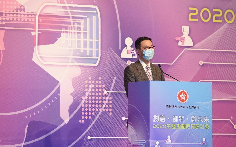 教育局局長楊潤雄今日(十一月十三日)在教育局主辦的創意•創新•創未來—2020生涯規劃教育研討會致辭。