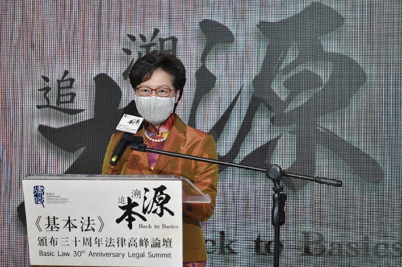 行政長官林鄭月娥今日(十一月十七日)上午在《基本法》頒布三十周年法律高峰論壇致辭。
