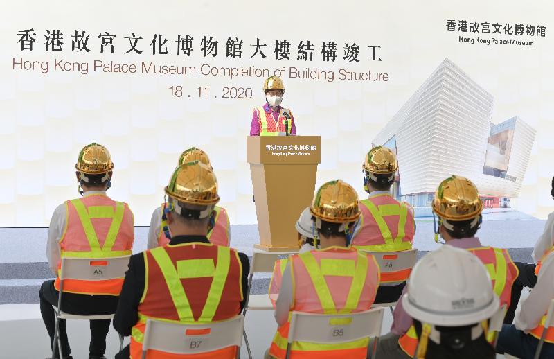 行政長官林鄭月娥今日(十一月十八日)在香港故宮文化博物館大樓結構竣工儀式致辭。