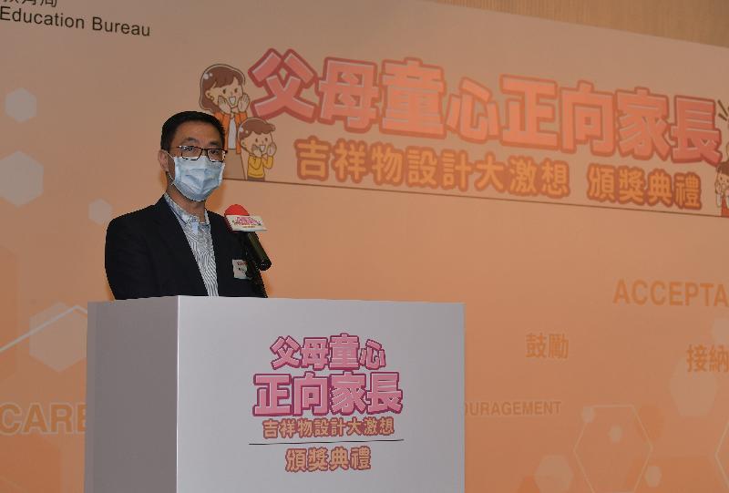 教育局局長楊潤雄今日(十一月二十一日)在教育局主辦的「父母童心 正向家長吉祥物設計大激想」頒獎典禮致辭。