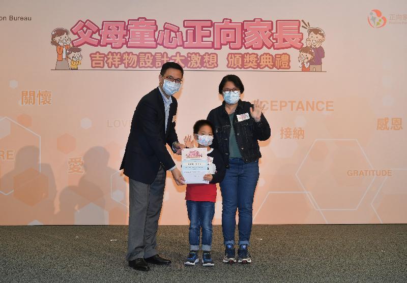 教育局局長楊潤雄(左)今日(十一月二十一日)在教育局主辦的「父母童心 正向家長吉祥物設計大激想」頒獎典禮與得獎者合照。