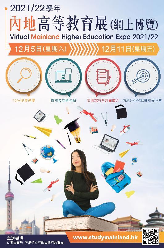 由國家教育部和教育局聯合舉辦的二○二一/二二學年內地高等教育展(網上博覽)十二月五至十一日舉行。圖為網上博覽的海報。