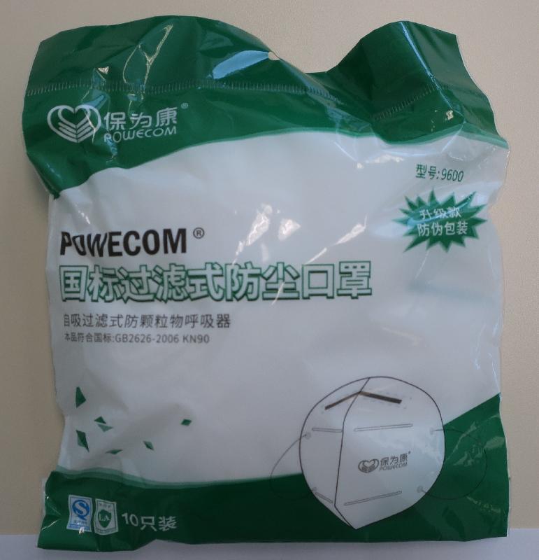 香港海關呼籲市民馬上停用一款懷疑含菌量超標外科口罩(附圖)