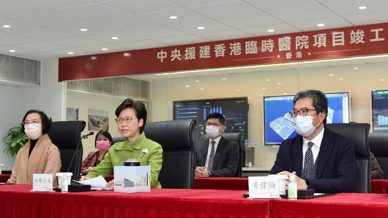 行政長官林鄭月娥(前排中)今日(一月二十日)在中央援建香港臨時醫院項目竣工移交儀式致辭。