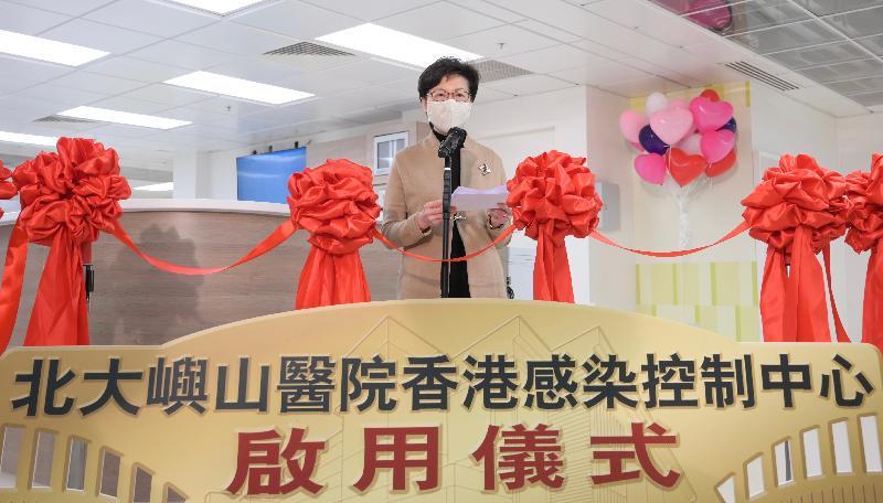 行政長官林鄭月娥今日(二月二十五日)在北大嶼山醫院香港感染控制中心啓用儀式致辭。