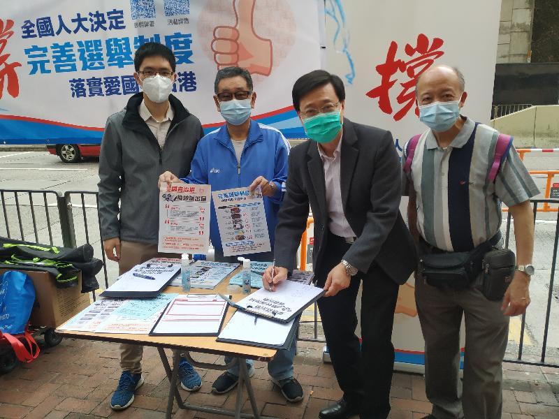 保安局局長李家超(左三)今日(三月十一日)到街站簽名,支持全國人民代表大會通過《全國人民代表大會關於完善香港特別行政區選舉制度的決定》,落實「愛國者治港」原則。