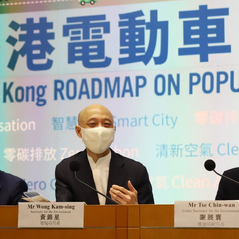 環境局局長黃錦星今日(三月十七日)主持《香港電動車普及化路線圖》記者會,闡述使用電動車及其所需配套的長遠政策目標及計劃。