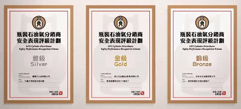 The Electrical and Mechanical Services Department announced today (March 26) the rating results of the Liquefied Petroleum Gas Cylinder Distributor Safety Performance Recognition Scheme for 2020. Picture shows the certificates of the gold, silver and bronze ratings under the Scheme.