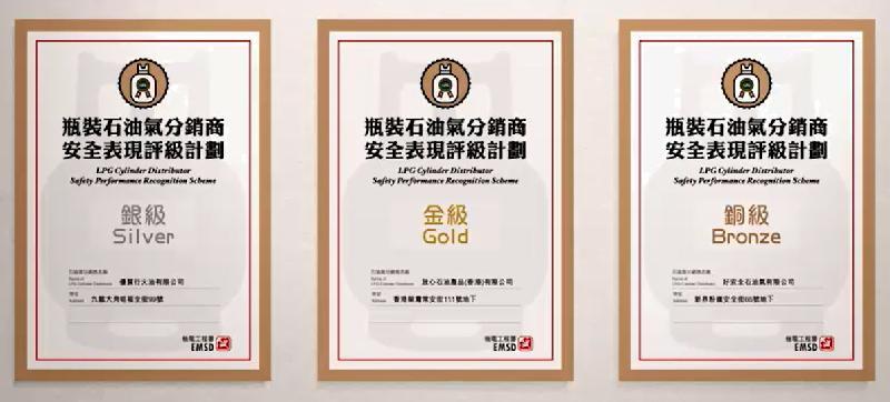 機電工程署今日(三月二十六日)公布二○二○年「瓶裝石油氣分銷商安全表現評級計劃」的評級結果。圖示計劃的金、銀及銅級證書。