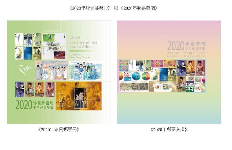 香港郵政明日(三月三十一日)發行《2020年珍貴郵票冊》和《2020年郵票套摺》。圖示《2020年珍貴郵票冊》和《2020年郵票套摺》。