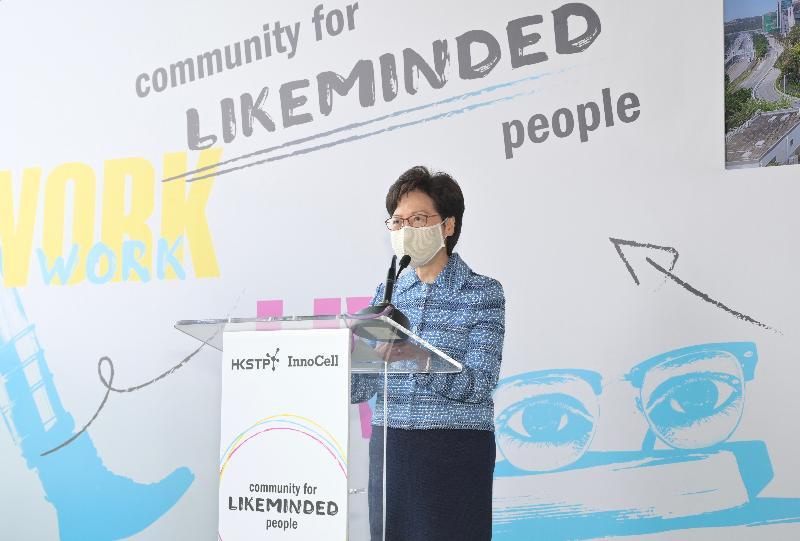 行政長官林鄭月娥今日(四月七日)在科學園創新斗室開幕禮致辭。