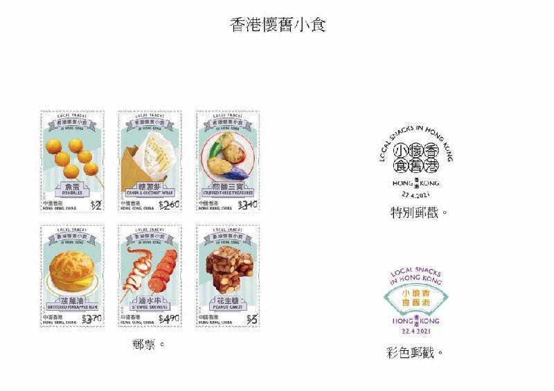 香港郵政四月二十二日(星期四)發行以「香港懷舊小食」為題的特別郵票及相關集郵品。圖示郵票、特別郵戳和彩色郵戳。