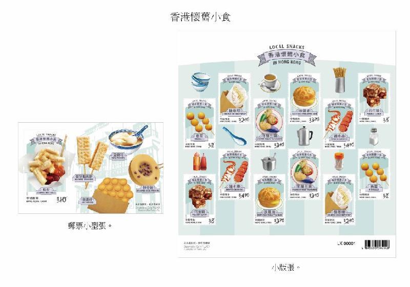 香港郵政四月二十二日(星期四)發行以「香港懷舊小食」為題的特別郵票及相關集郵品。圖示郵票小型張和小版張。